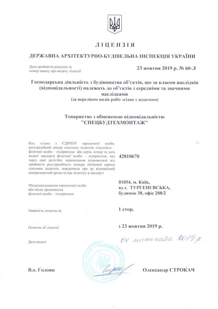 Ліцензія з дод._Страница_1