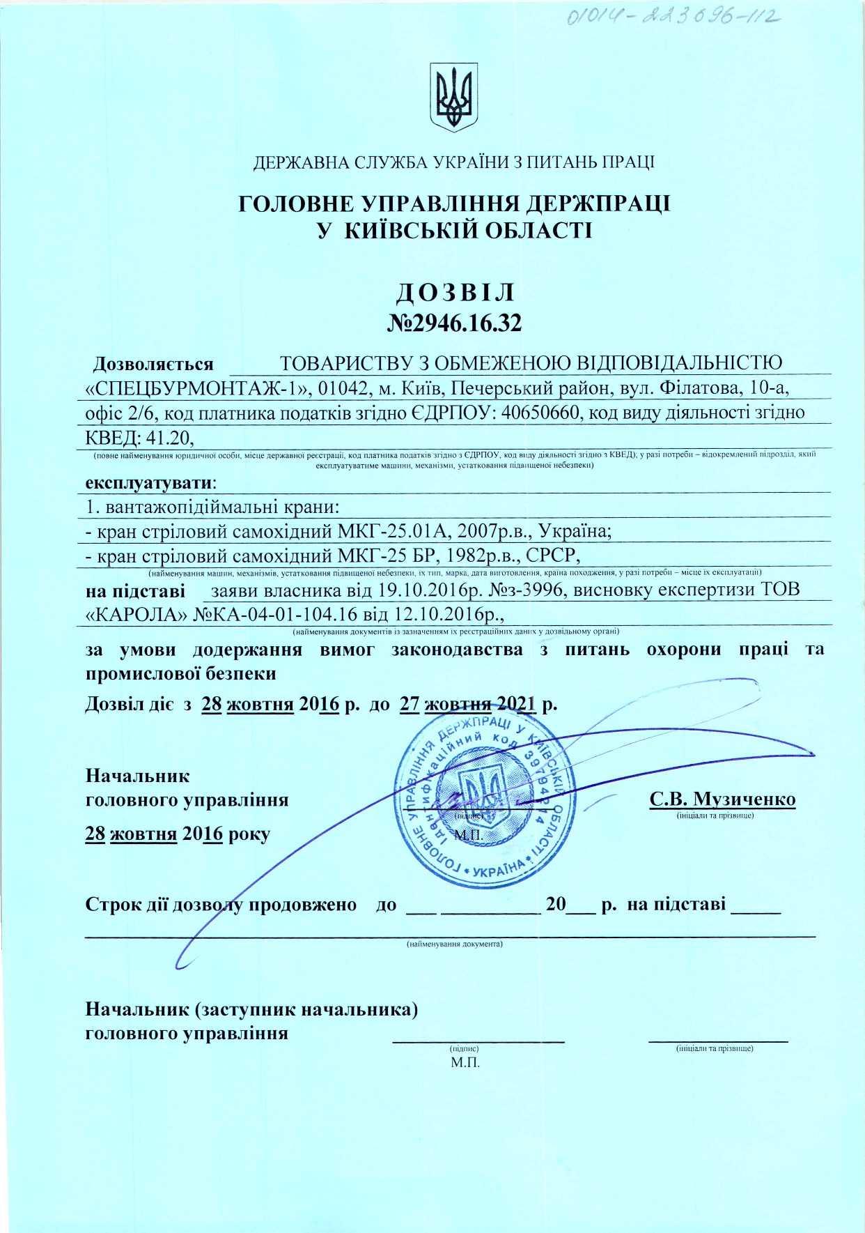 document_2016-11-04_0001-%d0%ba%d0%be%d0%bf%d0%b8%d1%8f