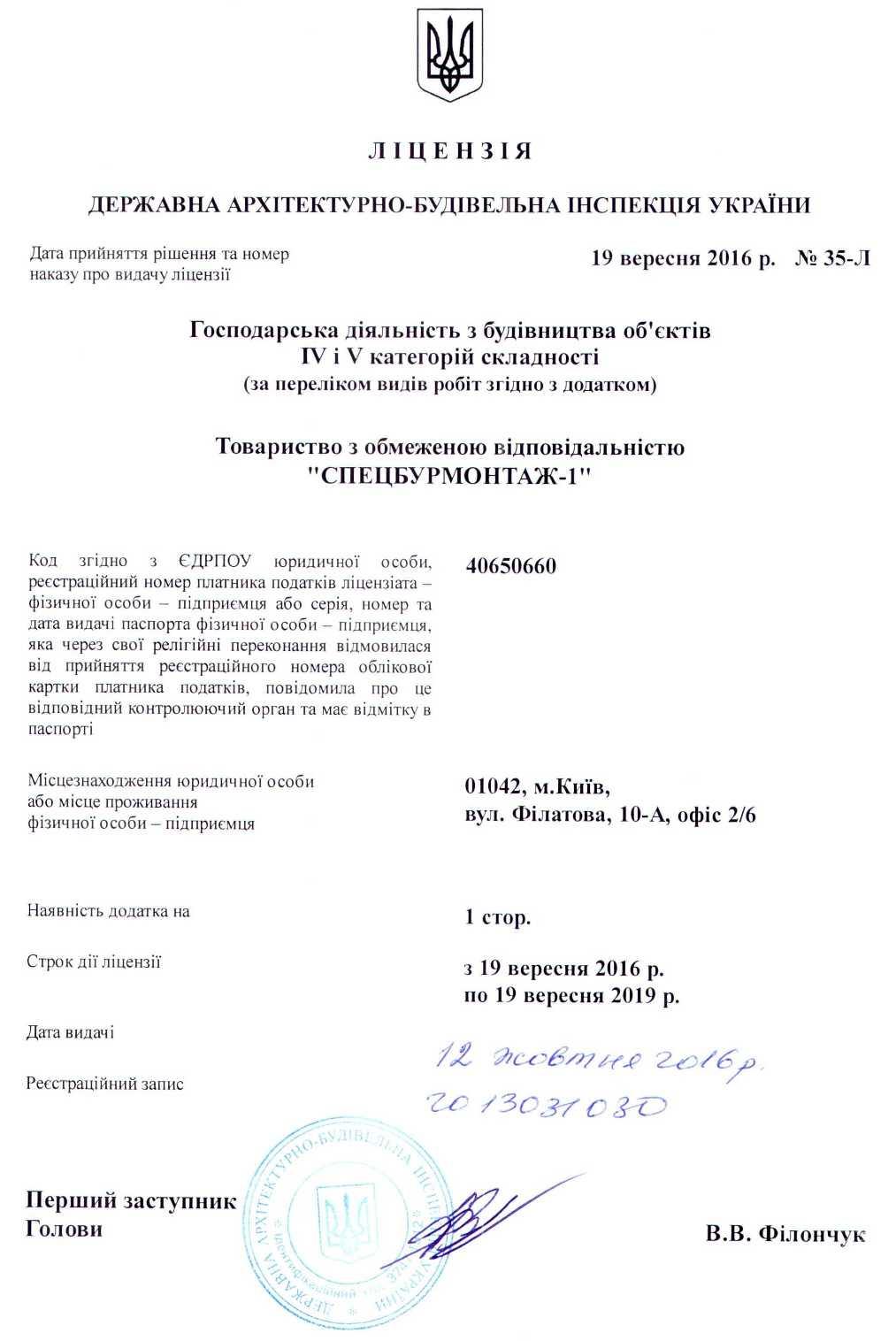 document_2016-12-07_0002
